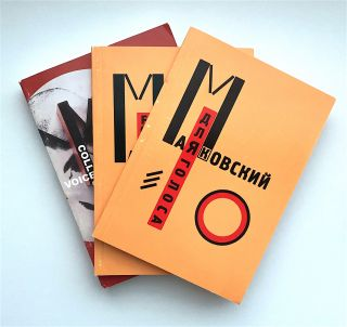 For the Voice [Dlia golosa] [facsimile in slipcase]. Vladimir MAYAKOVSKY, El Lissitzky